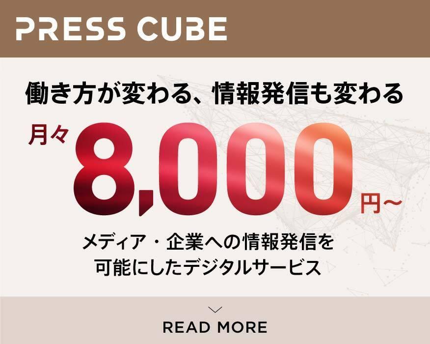 定額制 プレスリリース配信サービス PRESS CUBE