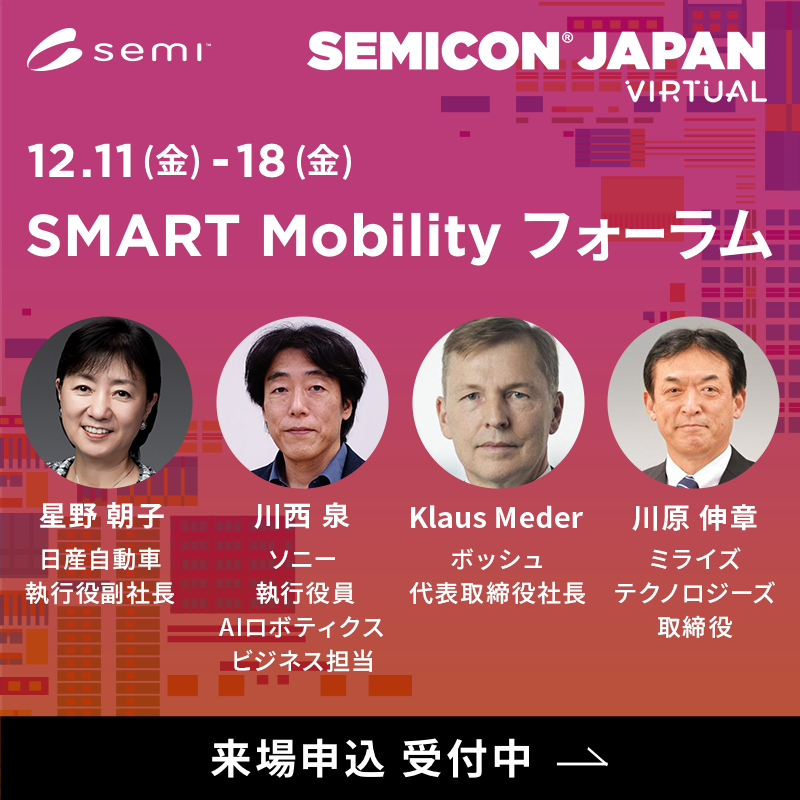 SMART Mobility フォーラム