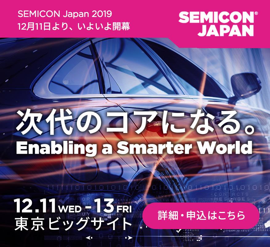 SEMICON JAPAN
