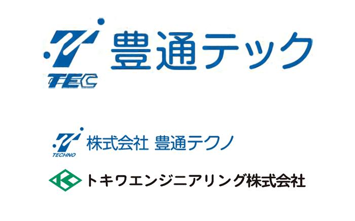豊田通商、機械設備関連の子会社...