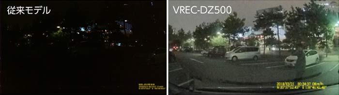 従来モデルと「VREC-DZ500」で撮影した画像の比較