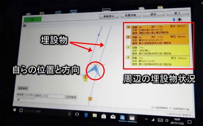 作業中のタブレット端末の画面