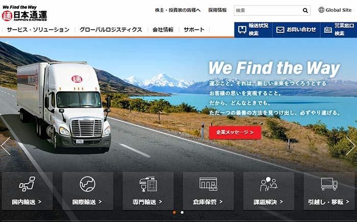 日本通運・HP