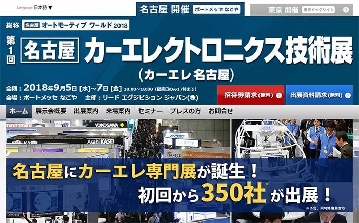 第1回・名古屋オートモーティブワールド・HP