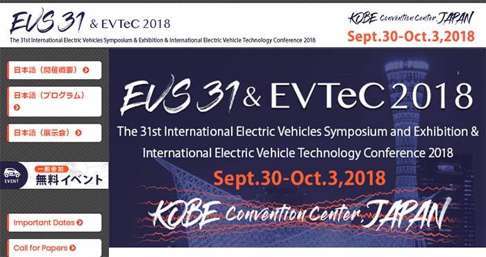 第31回国際電気自動車シンポジウム・展示会&EV技術国際会議2018・HP