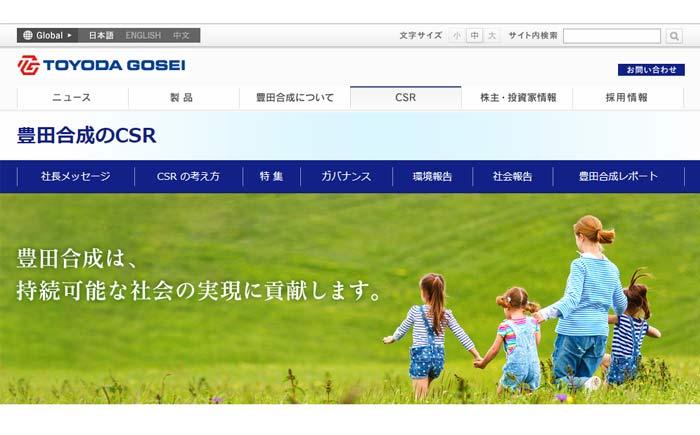 豊田合成・CSR・HP