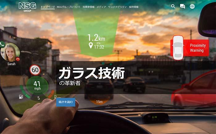 日本板硝子・HP