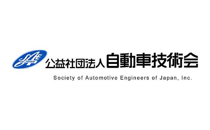 自動車技術会・ロゴ
