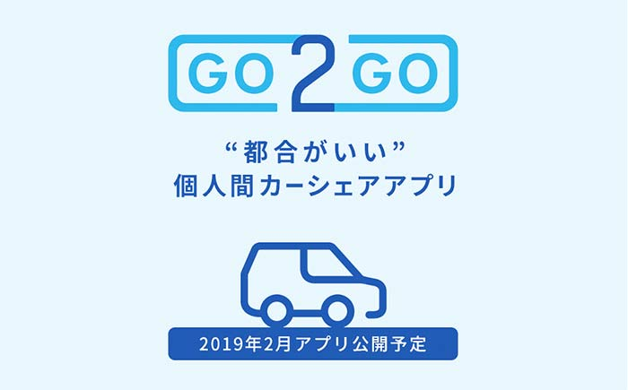 GO2GO・ロゴ