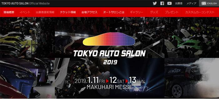 東京オートサロン2019・HP