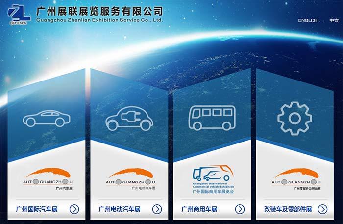 中国・広州国際モーターショー・HP