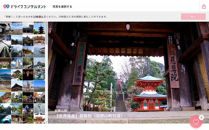 旅のヒントが欲しい人を選ぶと、観光地の写真が表示される。この中から直感的に10枚の写真を選択。