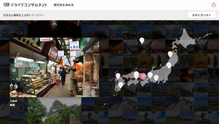 選んだ写真の場所が地図上にプロットされるので、この中から行ってみたい場所を選ぶ。