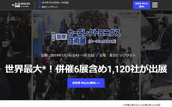 第11回・国際カーエレクトロニクス技術展・HP