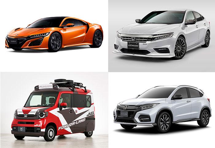 上段左:NSX。同右:MUGEN INSIGHT(無限用品装着車)。下段左:N-VANチュートリアル福田カスタム仕様車 with FLEX。同右:VEZEL TOURING Modulo X Concept 2019。