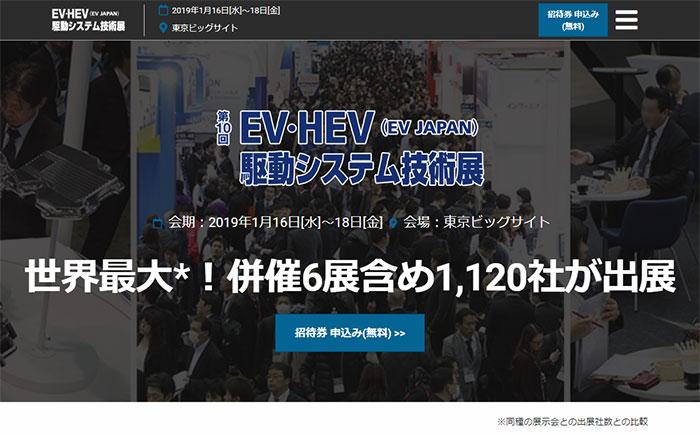 2019年 EV・HEV駆動システム技術展・HP