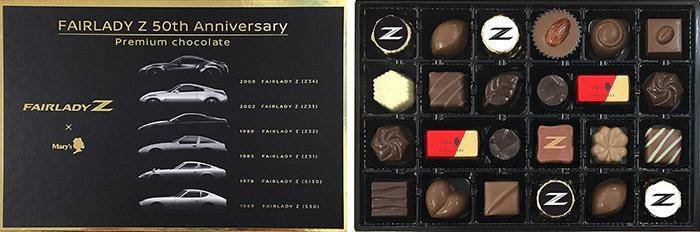 【Mary's×FAIRLADY Z】FAIRLADY Z誕生50周年記念日産ファンシーチョコレート