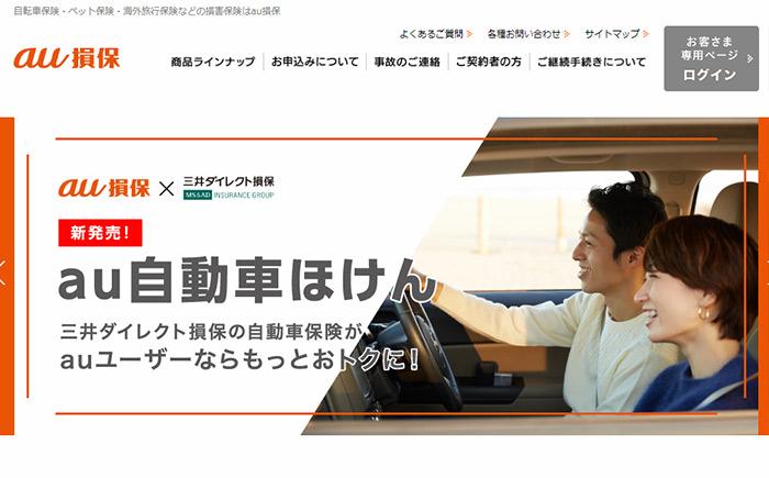 保険 au 自動車