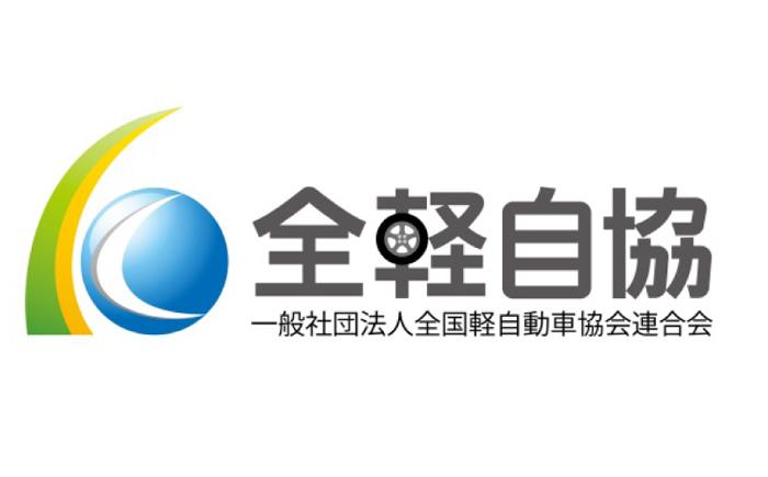 全国軽自動車協会連合会(全軽自協)・ロゴ