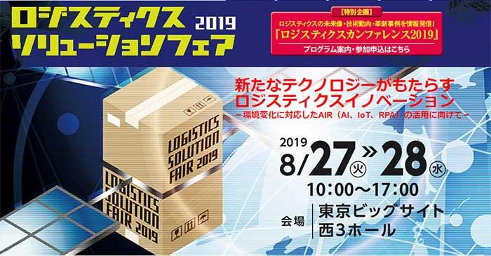 ロジスティクスソリューションフェア2019・HP