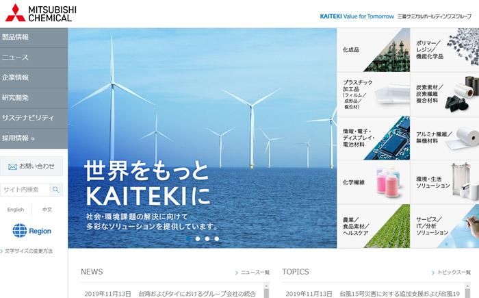 三菱ケミカル・HP