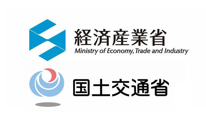 経産省と国交省・ロゴ