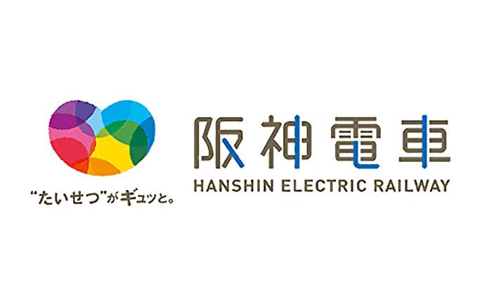 阪神電気鉄道(阪神電車)・ロゴ