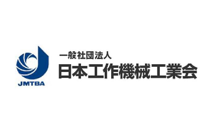 日本工作機械工業会(日工会)・ロゴ