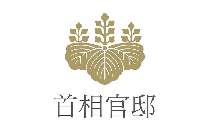 首相官邸・ロゴ