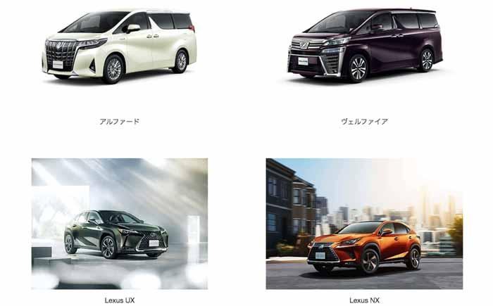 予防安全性能評価大賞を獲得したViscontiTM4搭載車両、アルファード、ヴェルファイア、Lexus UX、Lexus NX(Visconti™4は東芝デバイス&ストレージの商標)。
