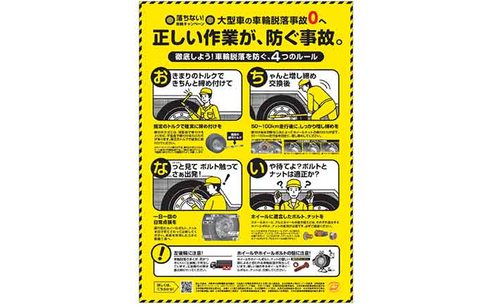 isuzu-hino-mitsubishifuso-trucksandbuses-udtrucks-Ministry-of-Land-wheel-drop-accident-prevention-measures-20201030-3