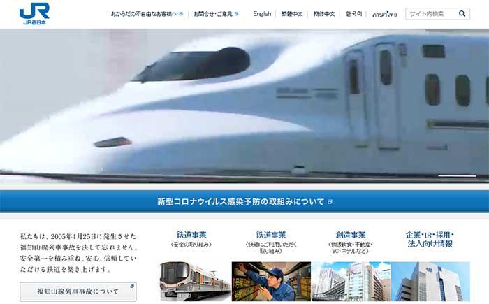 JR西日本・HP