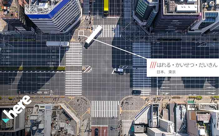 here-what3words-tieup-carnavigation-functionlocationinformation-20201023