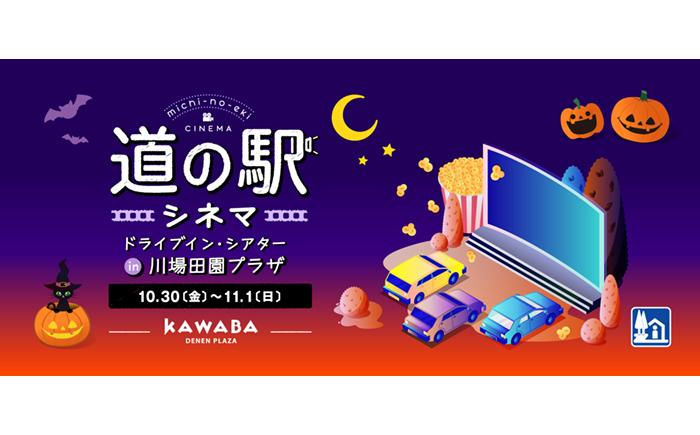 Drive_in_theater_Kawaba_Road_Station_Gunma