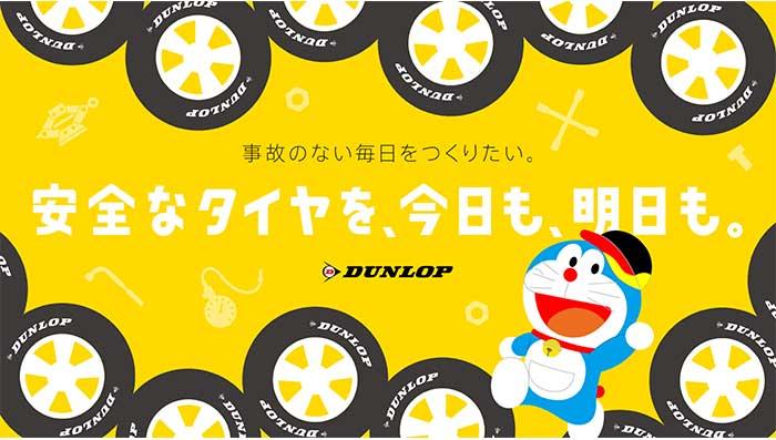©藤子プロ・小学館・テレビ朝日・シンエイ・ADK
