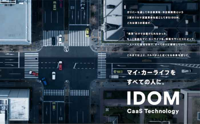 idom-subsidiary-ICT-caas-new-management-system-subscription-new-domestic-cars-20201104-1