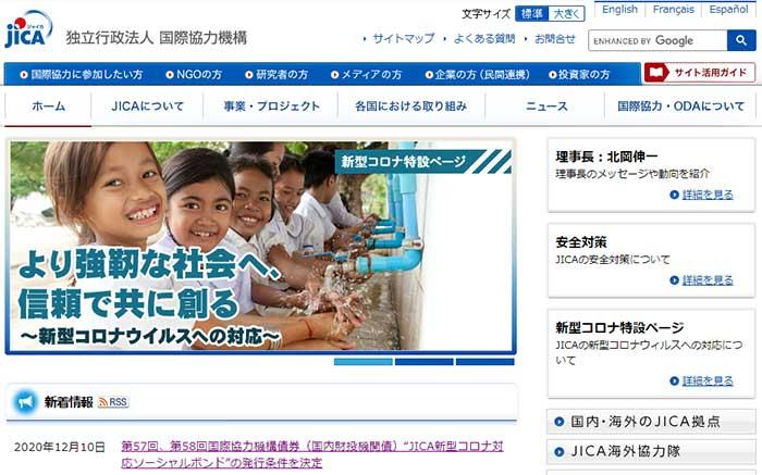 国際協力機構・JICA・ロゴ
