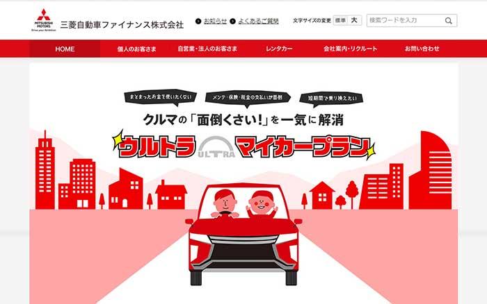 三菱自動車ファイナンス・HP