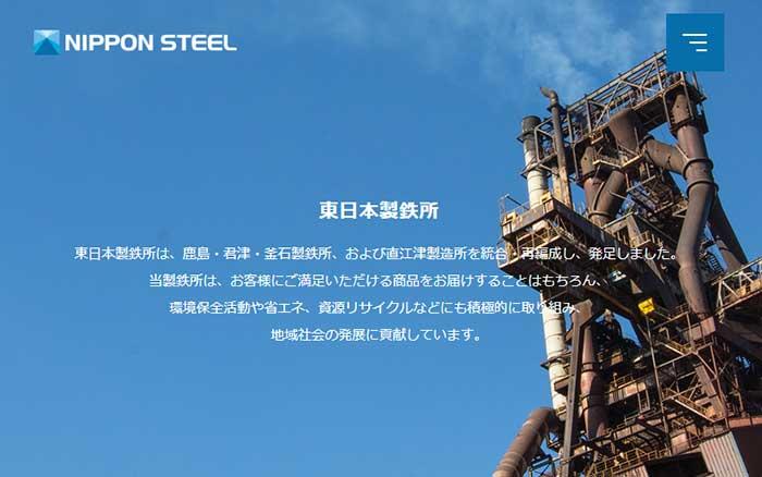 日本製鉄 東日本製鉄所・HP