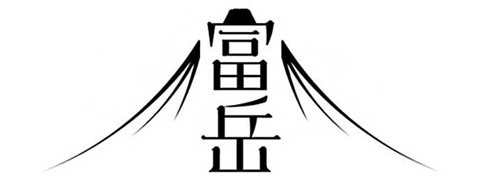 富岳・ロゴ