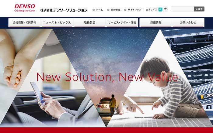デンソーソリューション・HP