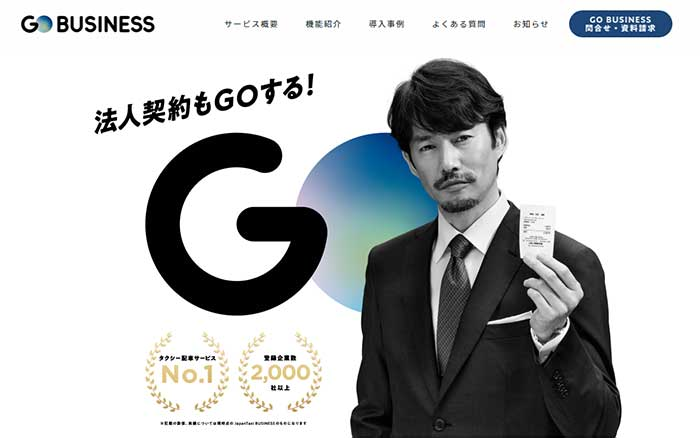 GO BUSINESS・HP