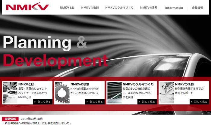 NMKV・HP