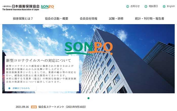 日本損害保険協会・HP