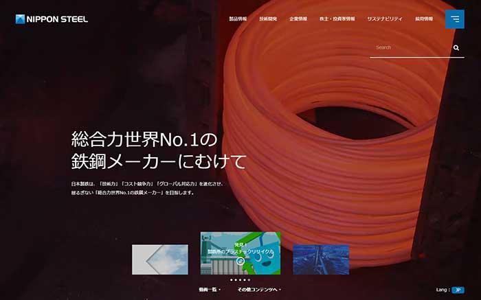 日本製鉄・HP